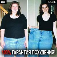 Леовит 3 этапа похудения отзывы